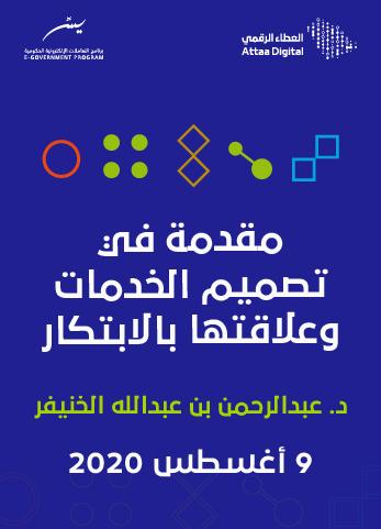 مقدمة في تصميم الخدمات وعلاقتها بالابتكار