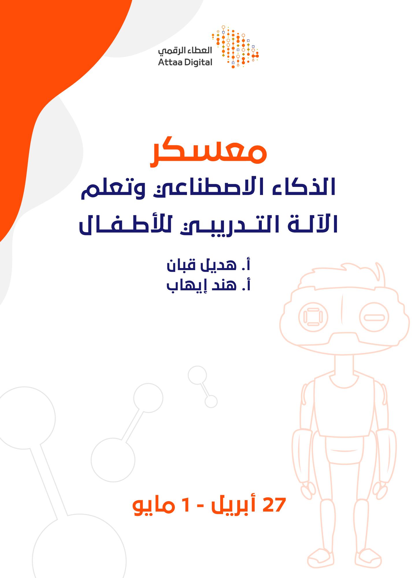 معسكر الذكاء الاصطناعي وتعلم الآلة التدريبي للأطفال