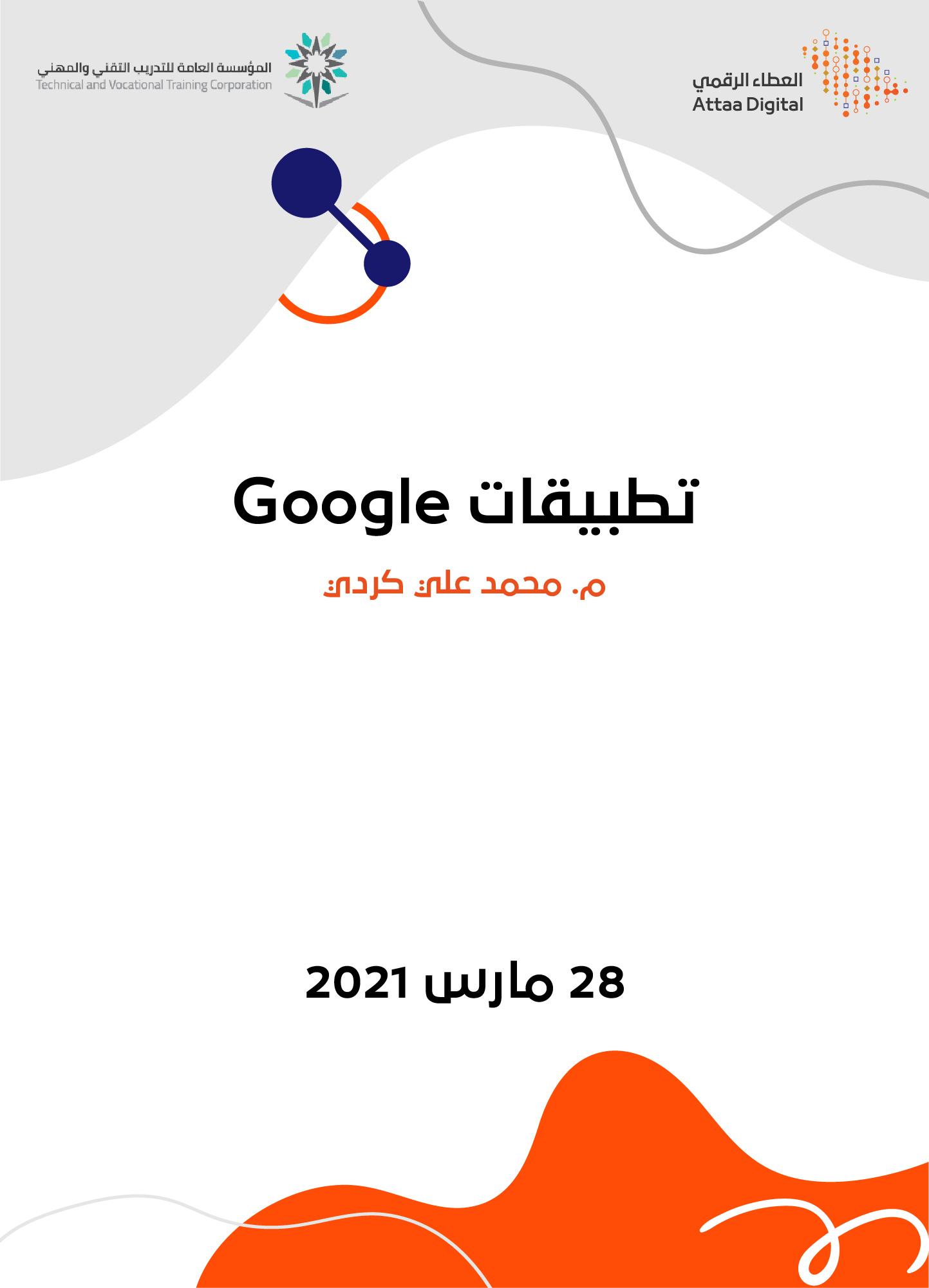 تطبيقات Google