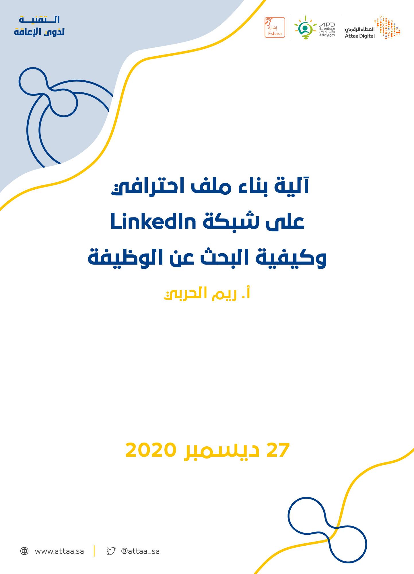 آلية بناء ملف احترافي على شبكة LinkedIn وكيفية البحث عن الوظيفة