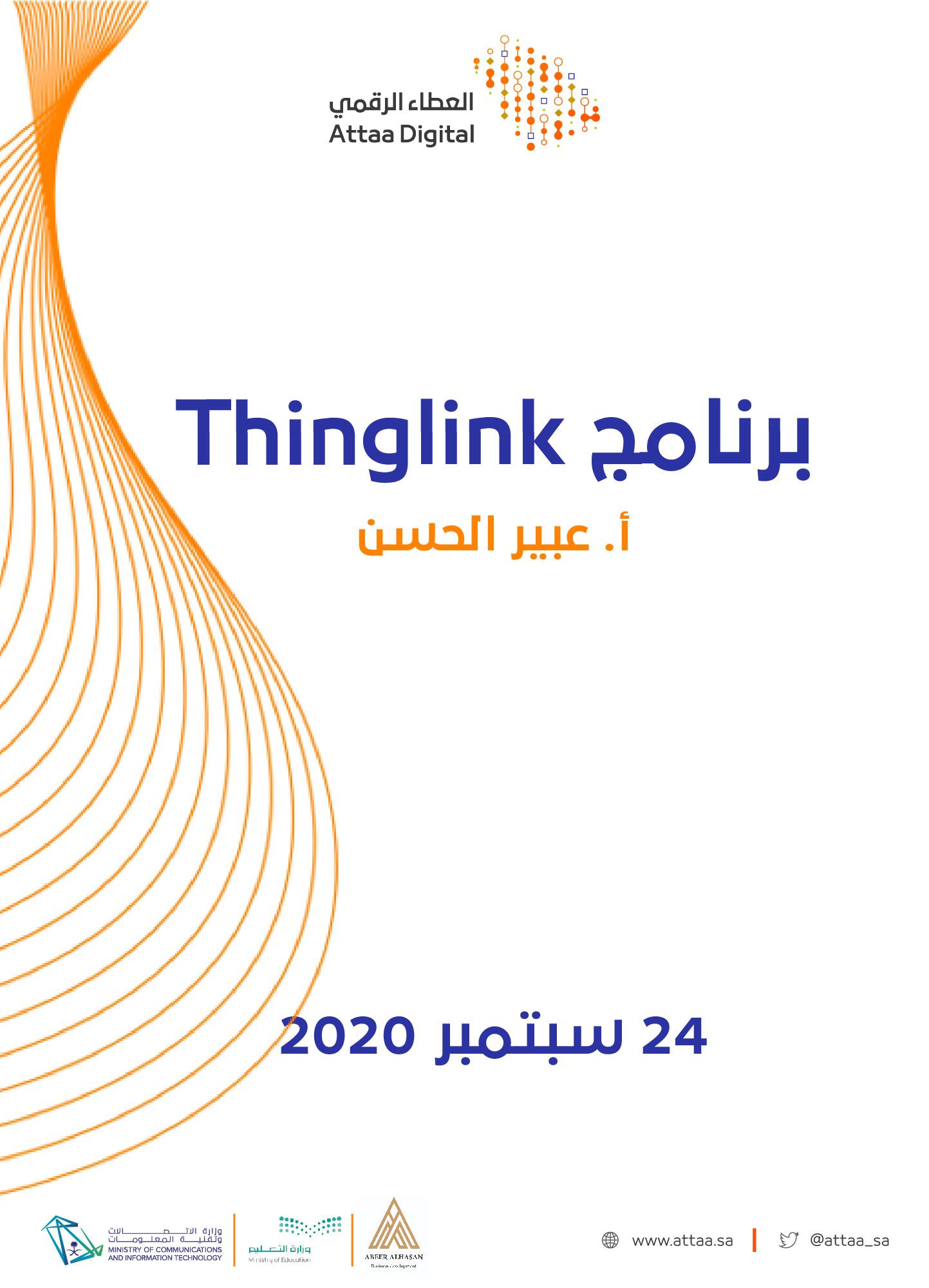 برنامج Thinglink