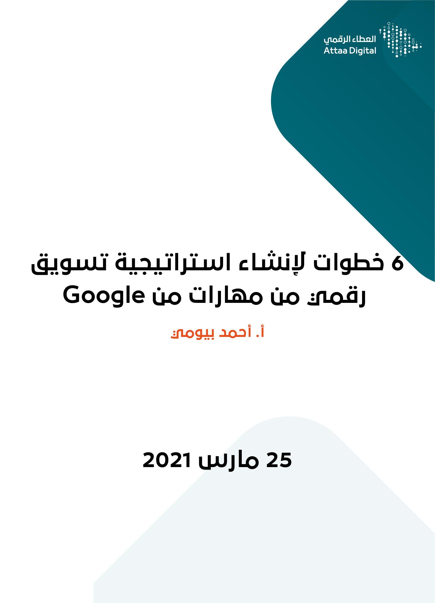 6 خطوات لإنشاء استراتيجية تسويق رقمي من مهارات من Google