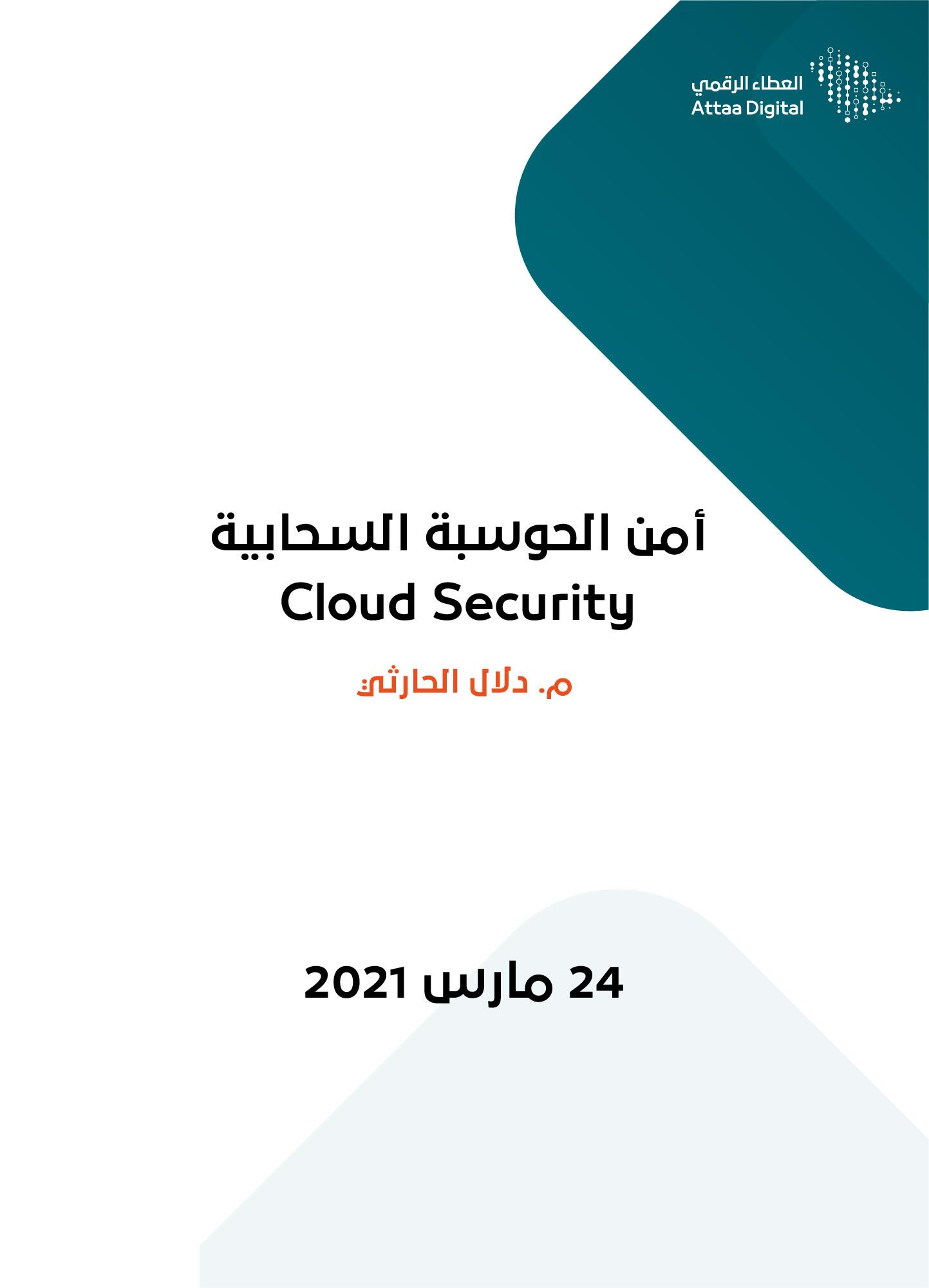 أمن الحوسبة السحابية Cloud Security