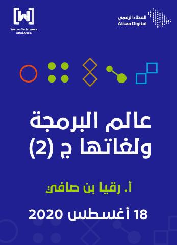 عالم البرمجة ولغاتها ج(2)