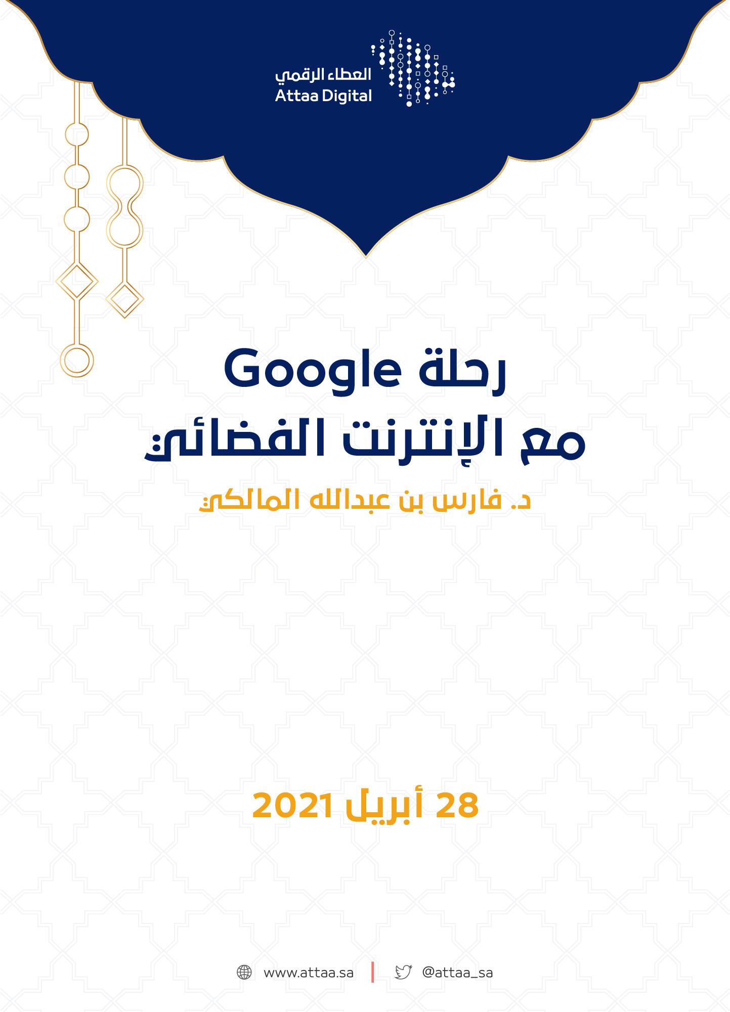 رحلة Google مع الإنترنت الفضائي