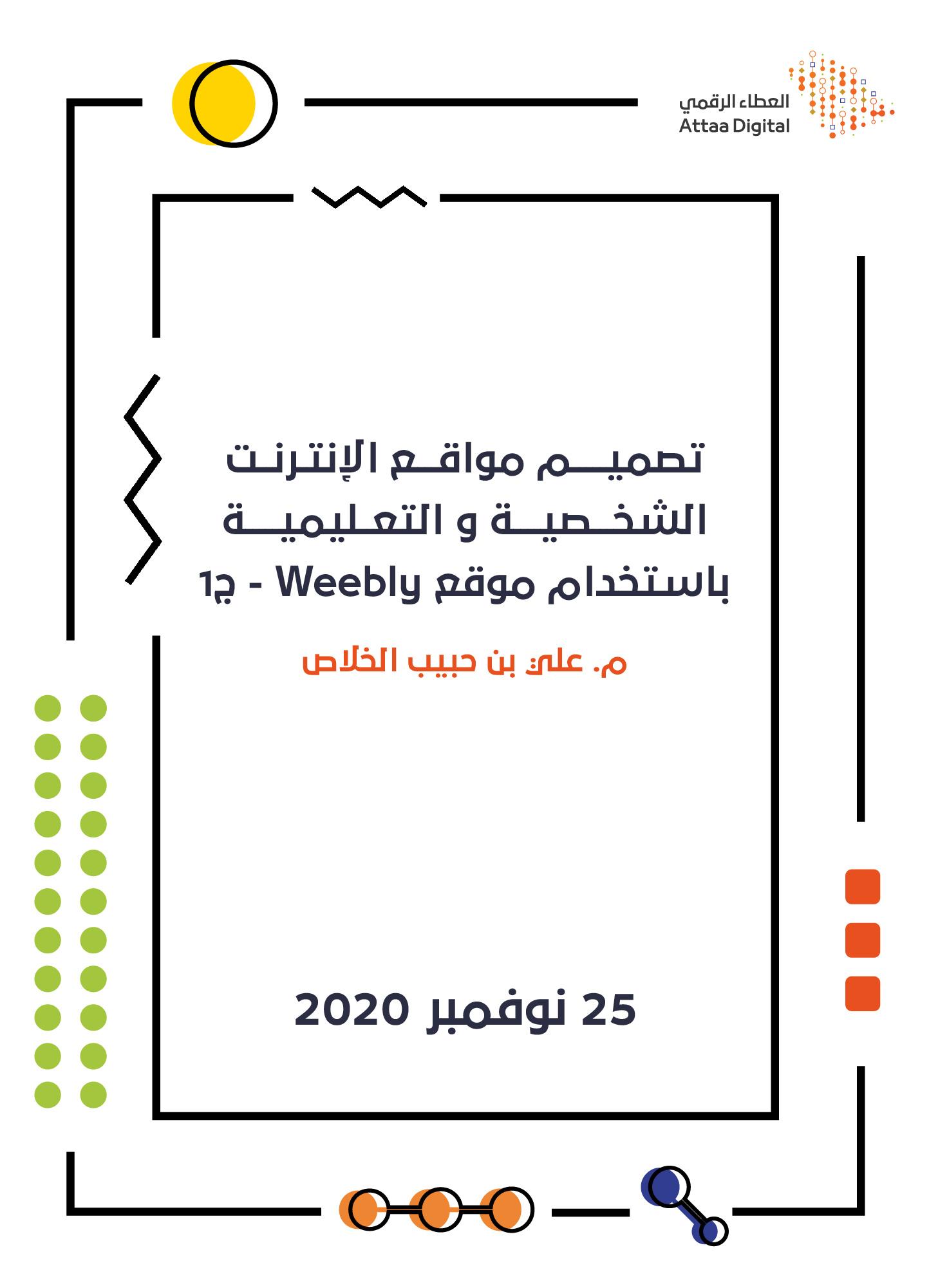تصميم مواقع الإنترنت الشخصية و التعليمية باستخدام موقع Weebly - ج1