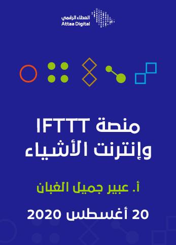 منصة IFTTT وإنترنت الأشياء
