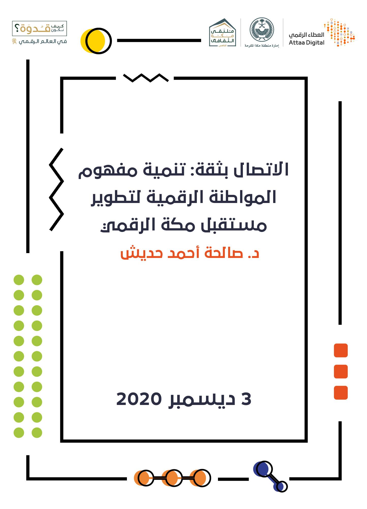 الاتصال بثقة: تنمية مفهوم المواطنة الرقمية لتطوير مستقبل مكة الرقمي