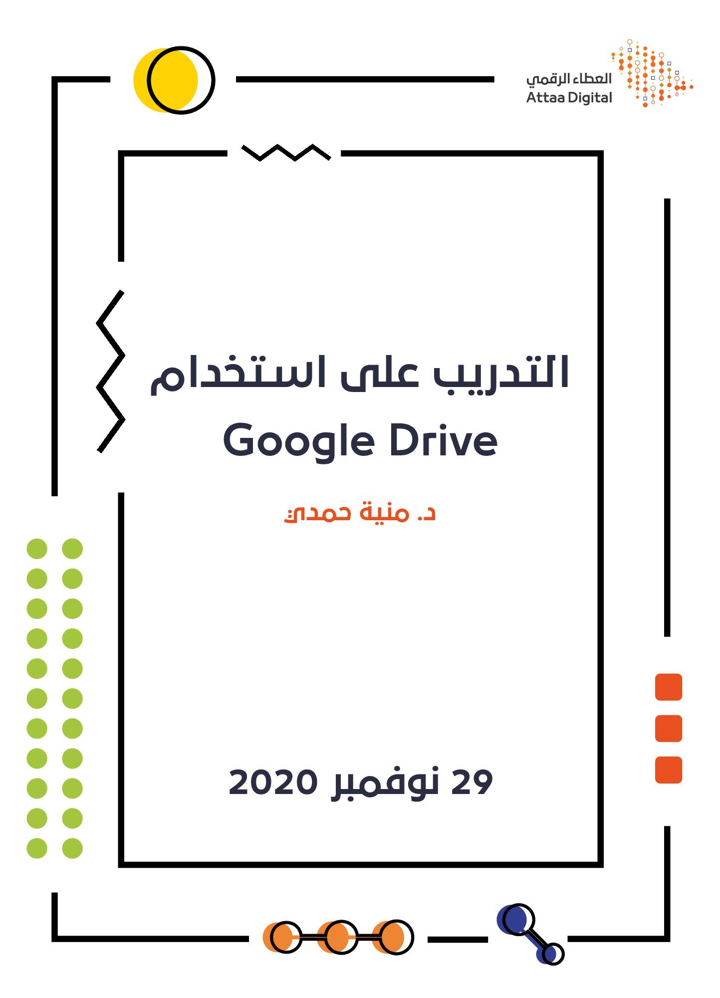 التدريب على استخدام Google Drive