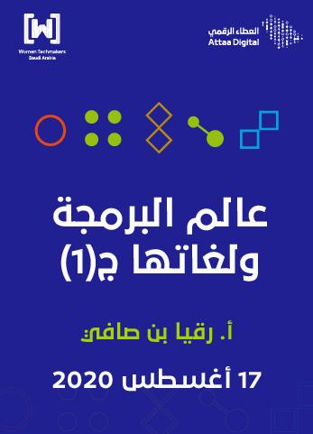 عالم البرمجة ولغاتها ج(1)