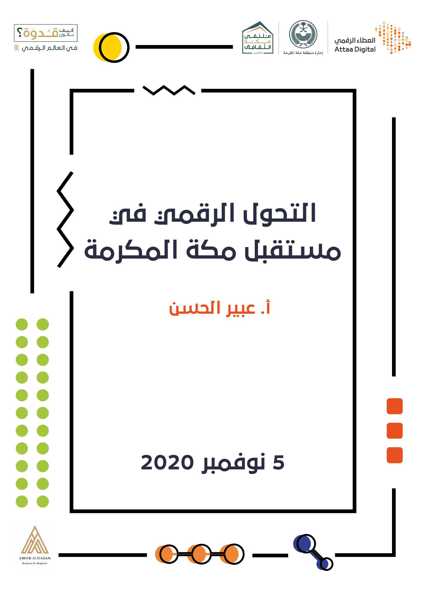 التحول الرقمي في مستقبل مكة المكرمة
